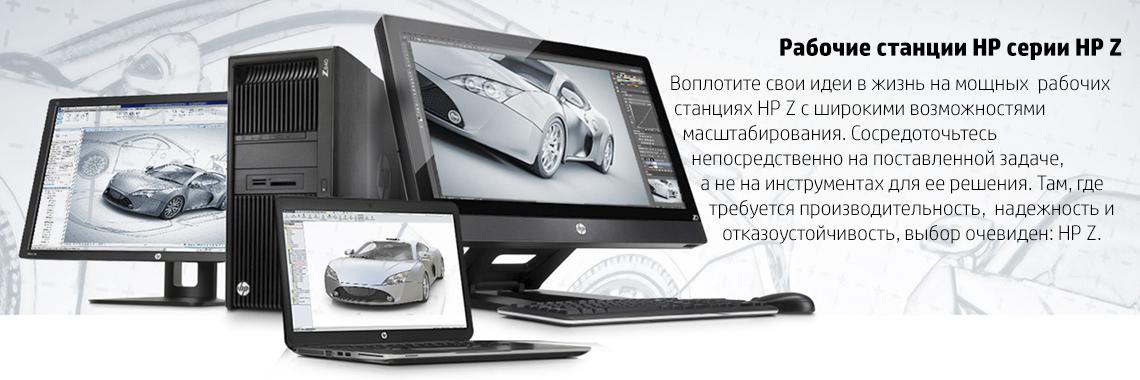 Компьютеры HP