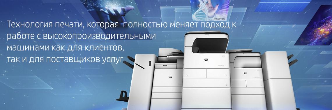 Принтеры и многофункциональные аппараты HP